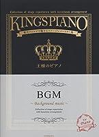 王様のピアノ BGM