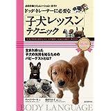 ドッグ・トレーナーに必要な「子犬レッスン」テクニック: 子犬の気質を読みながら、犬の語学と社会化を適切に学ばせる (犬の行動シミュレーションガイド) (犬の行動シミュレーション・ガイド)