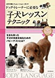 ドッグ・トレーナーに必要な「子犬レッスン」テクニック: 子犬の気質を読みながら、犬の語学と社会化を適切に学ばせる (犬の行動シミュレーションガイド) (犬の行動シミュレーション・ガイド) -