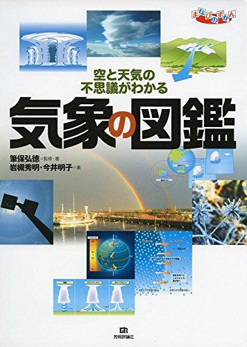 気象の図鑑 (まなびのずかん)の詳細を見る