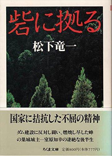 砦に拠る (ちくま文庫)