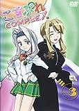 こすぷれCOMPLEX ROUND 3〈通常版〉 [DVD]