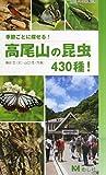高尾山の昆虫430種 2015年 09 月号 [雑誌]: 月刊むし 増刊