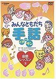 みんなともだち 手話イチ・ニッ・サン 会話レッスン3[DVD]