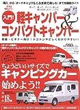 軽キャンパー&コンパクトキャンパー (GEIBUN MOOKS No.685) (GEIBUN MOOKS 685)