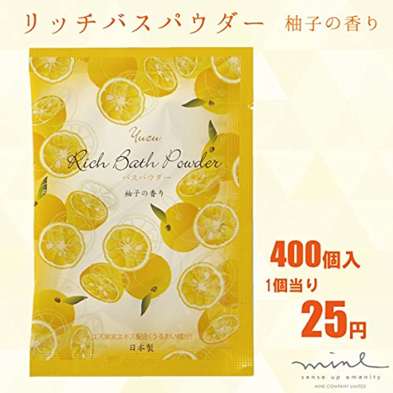 つかむ今まで矩形リッチバスパウダー20g 柚子の香り × 400個