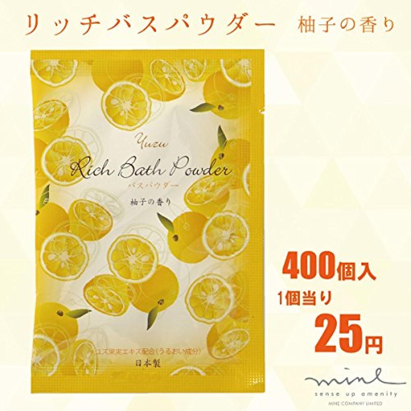 文明化エレガント目覚めるリッチバスパウダー20g 柚子の香り × 400個