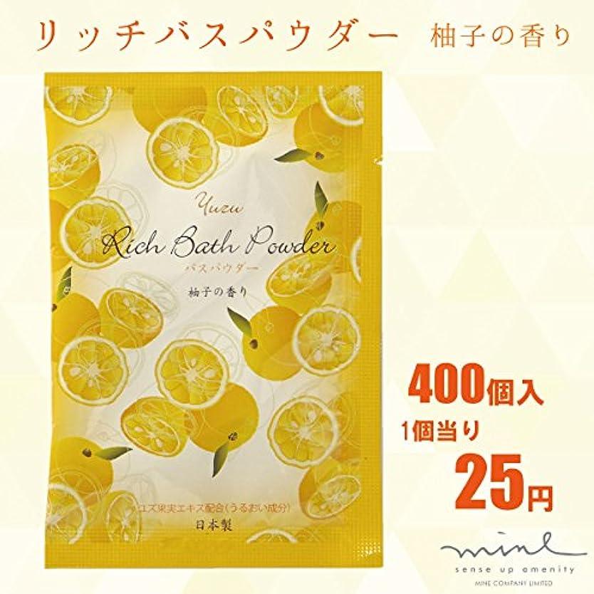 トピック以前は追跡リッチバスパウダー20g 柚子の香り × 400個