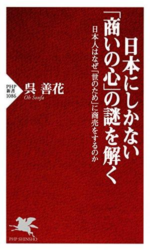 [画像:日本にしかない「商いの心」の謎を解く 日本人はなぜ「世のため」に商売をするのか (PHP新書)]