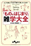 「もののはじまり」雑学大全 ~どこを読んでも必ず誰かと話したくなる! (だいわ文庫)