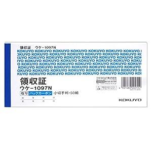 コクヨ 領収書 複写伝票 小切手判 横型 50組 ウケ-1097N 二色刷
