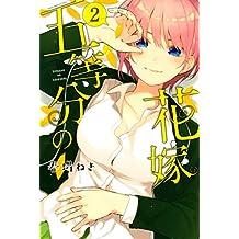 五等分の花嫁(2) (週刊少年マガジンコミックス)