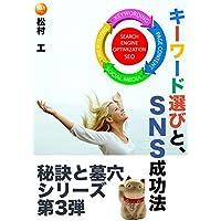 キーワード選びとSNS成功法 【秘訣と墓穴シリーズ】
