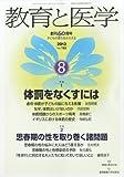 教育と医学 2013年 08月号 [雑誌]