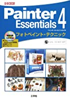 Painter Essentials4フォトペイント・テクニック (I/O BOOKS)