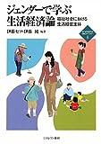 ジェンダーで学ぶ生活経済論―福祉社会における生活経営主体 (新・MINERVA福祉ライブラリー)