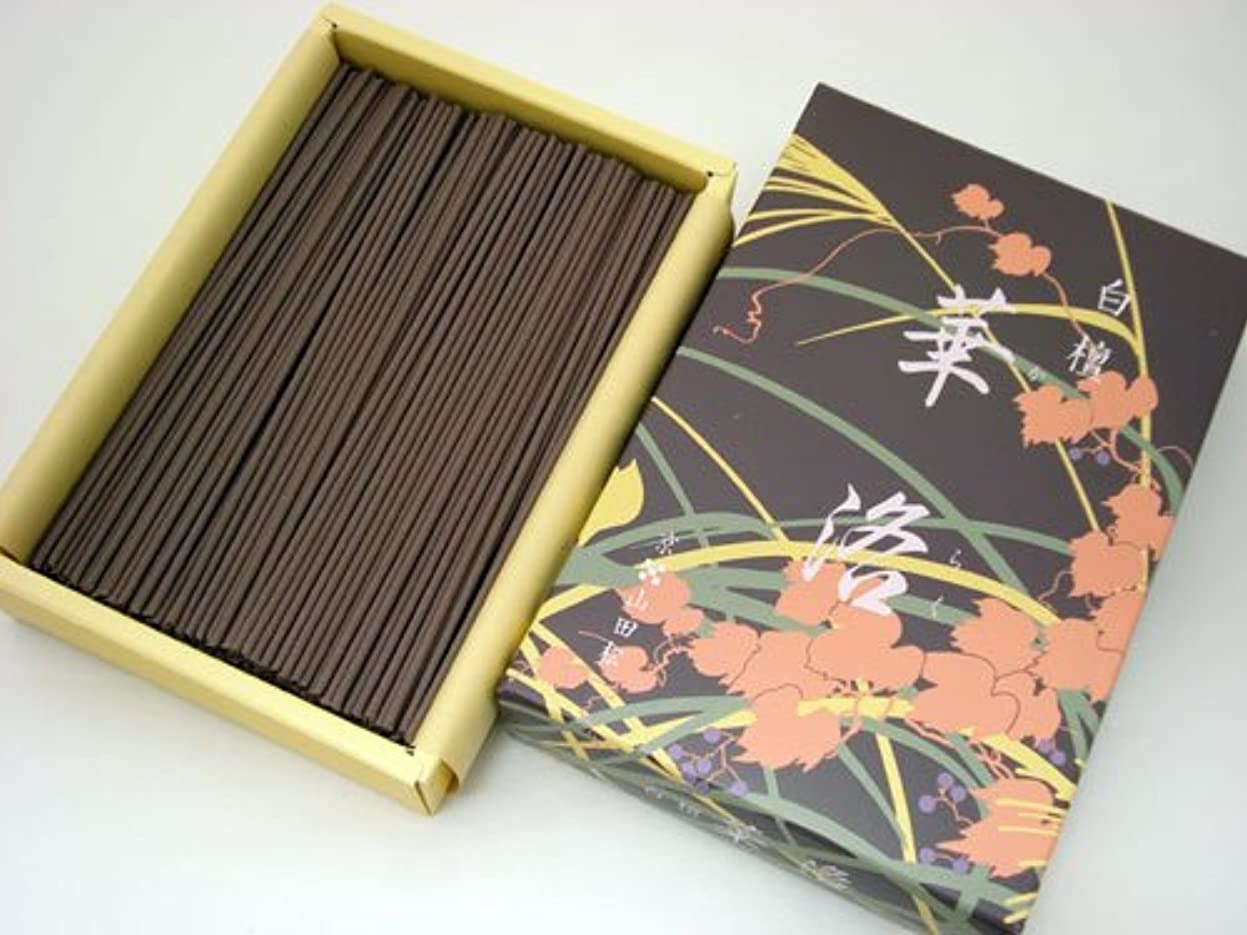 急流引き潮置き場山田松の線香 【白檀 華洛(からく)】 バラ詰 大箱