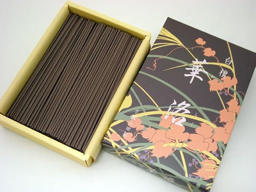 啓発する普通にステージ山田松の線香 【白檀 華洛(からく)】 バラ詰 大箱