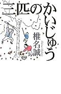 椎名誠『三匹のかいじゅう』の表紙画像