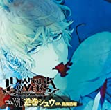 DIABOLIK LOVERS ドS吸血CD Vol.6 逆巻シュウ