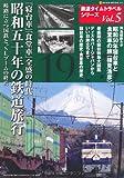 「寝台車」「食堂車」全盛の時代 昭和五十年の鉄道旅行(鉄道タイムトラベルシリーズ5) (NEKO MOOK 1669)