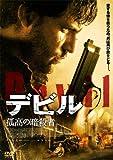 デビル (孤高の暗殺者) [DVD]