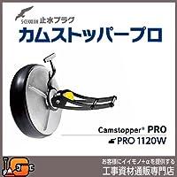 下水管用止水プラグ カムストッパー PRO1120WSPC ワンタッチ式