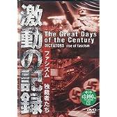 激動の記録 ファシズム 独裁者たち [DVD]