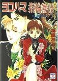 ヨコハマ指輪物語 (11) 朱一族の陰謀 (講談社X文庫―Teen's heart)