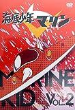 海底少年マリン VOL.2 [DVD]
