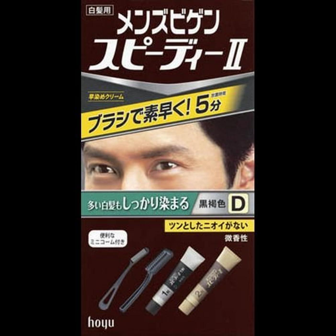 慈悲助けて染料メンズビゲン スピーデイーII 黒褐色 D(40g+40g) ×2セット