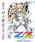 Z/X -Zillions of enemy X- 誓約舞装編 境界を断つ剣(B26) 初回限定セット