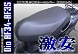 6ヶ月保証 【ライブDIO[ライブディオ]】 シートカバー シート皮 AF34 AF35 699