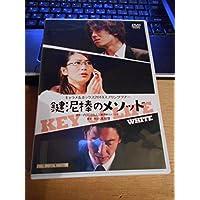 DVD キャラメルボックス 2014スプリングツアー 鍵泥棒のメソッド WHITE