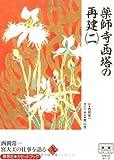 西岡常一,宮大工の仕事を語る 9 薬師寺西塔の再建 (草思社カセットブック)