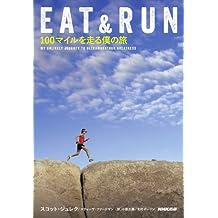 EAT&RUN 100マイルを走る僕の旅