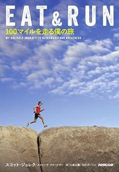 [スコット・ジュレク, スティーヴ・フリードマン]のEAT&RUN 100マイルを走る僕の旅