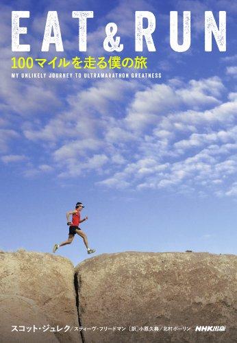 EAT&RUN 100マイルを走る僕の旅の書影