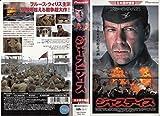 ジャスティス【日本語吹替版】 [VHS]