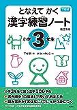 となえて かく 漢字練習ノート 小学3年生 改訂2版
