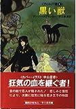 黒い獣 (ハヤカワ文庫 FT―アイルの書 (75))