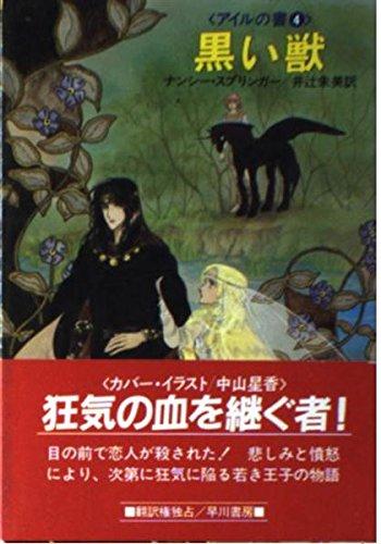 黒い獣 (ハヤカワ文庫 FT―アイルの書 (75))の詳細を見る