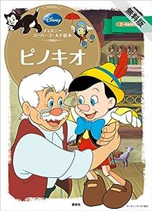 ディズニースーパーゴールド絵本 ピノキオ【期間限定 無料お試し版】 (ディズニーゴールド絵本)