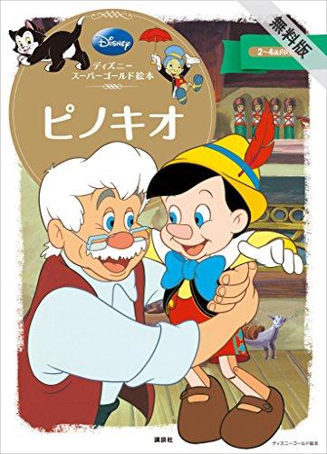 ピノキオの書影