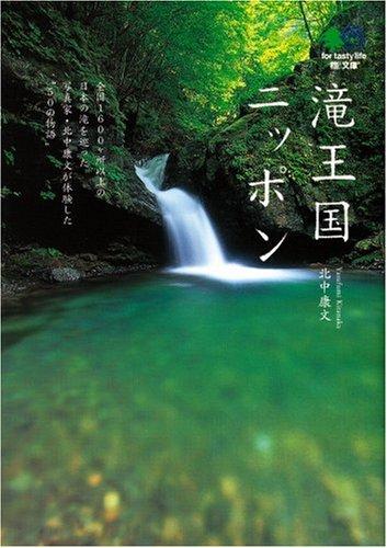滝王国ニッポン (エイ文庫)の詳細を見る