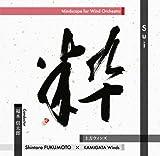 『粋 -Sui-』ウインドオーケストラのためのマインドスケープ(WKCD-0080)