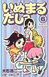 いぬまるだしっ 6 (ジャンプコミックス)