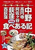 中野・高円寺・阿佐ヶ谷・荻窪・西荻窪食べある記2014~2015(食べある記シリーズ)