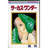 サーカス・ワンダー (りぼんマスコットコミックス)