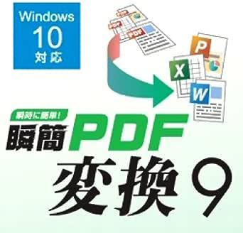 オフィス pdf 変換 書き込み不可